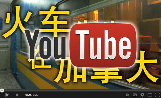 Jason Shron Chinese Video