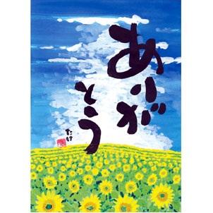 Arigatou - Summer