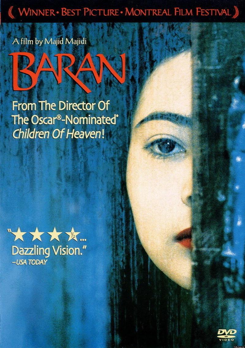 2012 SPOTLIGHT ON IRANIAN CINEMA