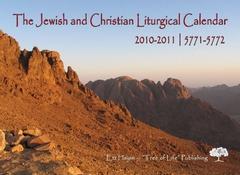 2010_2011_Jewish_Christian_Liturgical_Calendar_Cover