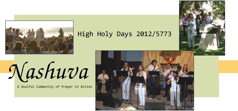 High Holy Days 2012/5773